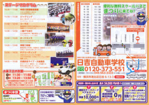 日吉駅からの無料送迎バスも運行されるので便利(主催者提供)