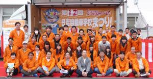 日吉自動車学校の皆さん(2018年開催時、主催者提供)