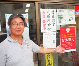 飯山清志さんは早稲田大学教育学部卒業。地元・箕輪町商工会の会長、「剣道同好会 摂心館」館長としても広く知られている