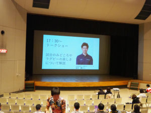 トークショーに先立ち、慶應義塾大学ラグビー部(蹴球部)が港北区内の小学校で行うラグビー教室などの紹介も映像で流されていました
