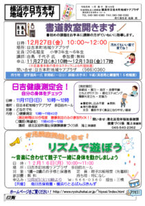 日吉本町地域ケアプラザからのお知らせ(2019年11月号・1面)~書道教室、日吉健康測定会、育児講座「リズムで遊ぼう」