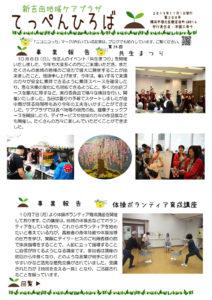 新吉田地域ケアプラザ「てっぺんひろば」(2019年11月号・1面)~事業報告:第24回共生まつり・体操ボランティア育成講座