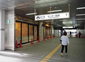 「横浜市センター南パスポートセンター」はバスターミナル方面へ通じる7番出入口付近に設けられる予定(10月15日撮影)