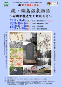 11月8日(金)夜の綱島を皮切りに、樽町、大曽根、港北図書館でも開催される「続・綱島温泉物語~石碑が教えてくれたこと」上映会の案内チラシ表面(主催者提供)