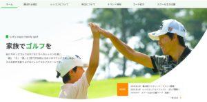 ゴルフダイジェスト・オンライングループ(東京都品川区)のキッズゴルフ株式会社(同)が運営する2010(平成22)年に開校した子ども向けゴルフスクール「キッズゴルフ」の公式サイト。「ゴルフの楽しさを伝えること」を理念としている