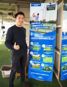 日吉でのキッズゴルフ開校以来、インストラクターとして活躍している加藤裕明さん。ゴルフダイジェスト・オンラインが生み出したゴルフ練習システム「トップトレーサー・レンジ(TTR)」も活用し、より楽しく指導していきたいと意気込む
