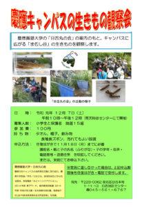12月7日(土)10時から12時まで開催される「慶應キャンパスの生きもの観察会」の案内チラシ(慶應義塾大学 ・日吉丸の会提供)