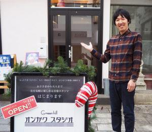 「グリーンヒル音楽スタジオ」が日吉に新オープン。経営者の榎本尚貴(なおたか)さんは日吉生まれ・育ち。世代を越え、地域に親しまれる場所を目指す