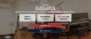 「グリーンヒル音楽スタジオ」の公式サイト(写真・リンク)。全4室ある各部屋(A~Dルーム)の案内や規約などが詳しく記載されている