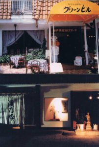 スタジオ名の由来となった「ファミリーレストラン グリーンヒル」(1977年~1989年)と、後継店舗の「割烹 濱乃家」(1989~1993年)。グリーンヒルができた当時はファミリーレストランがこの付近になく、大変な人気を博したという(榎本尚貴さん提供)