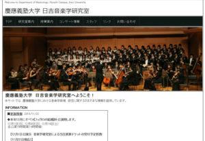 「慶應義塾大学 日吉音楽学研究室」のサイト(写真・リンク)では、今回のチケット情報のほか、慶應大学における音楽学教育、研究に関するさまざまな情報を提供している