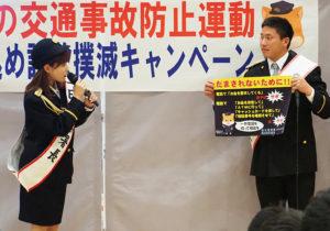 「だまされないために!!」必要なことを記したをポスターの記載事項を読み上げ、特殊詐欺防止も訴えました