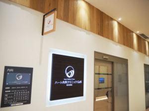 アピタテラス横浜綱島2階にあるハート内科クリニックGeN横浜綱島では、検査機器の充実をはかり、検査結果を当日、2時間から遅くとも半日程度で来院患者に伝えている