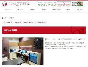 ハート内科クリニックGeN横浜綱島が、オープン時以来拡充してきた検査機器についての詳細は、同院のサイト(写真・リンク)に詳しい