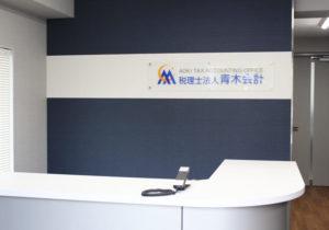 くっくおさんぽ保育園(日吉6)のデザインを手掛けたことでも知られる、株式会社田村設計室がデザインを手掛けた(同税理士法人提供)