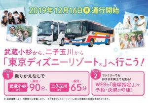 武蔵小杉駅から東京ディズニーシー・東京ディズニーランドまで高速バスで直行!今月(2019年)12月16日(月)から運行開始予定(ニュースリリースより)