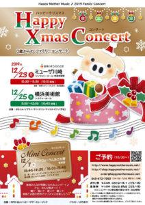 「ハッピークリスマスコンサート~0歳からのファミリーコンサート~」の案内チラシ。今年はミューザ川崎、横浜美術館で開催される予定(主催者提供)