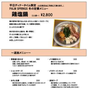 「洋風鍋」にも変貌するトッピング「シュレッドチーズ」や「〆(しめ)の雑炊セット」、「〆(しめ)のラーメンセット」も人気(同店提供)