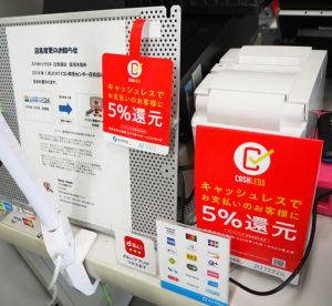 「パソコン救急センター日吉店」では、各種電子マネーやキャッシュレス決済にも対応している