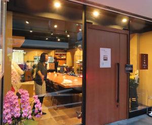 日吉駅から徒歩約1分のサンロードに先月(2019年)11月24日にオープンした「SOBAダイニングカフェそば香」。大型の木製テーブルが1台という斬新なデザインで出迎えてくれる(11月23日のプレオープン時)