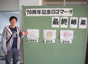 綱島小学校70周年記念ロゴマークの上位3作品にも、校内にある「土俵」に関連したデザインが採用されていたと猿渡功実行委員会会長。同校の児童から100作品を超える応募があったという