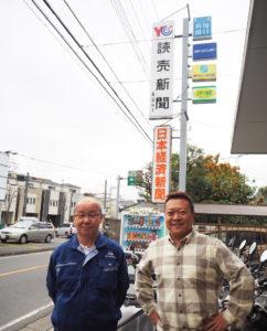 高田・日吉エリアや都筑区エリアの新聞販売店「読売センター高田NT」は、町の電器屋さんとして知られる「アトム電器チェーン」に加盟。新たに大小家電を、自宅や職場などの指定場所まで届けるスタイルで取り扱うことになった