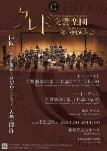 今週末(2019年)12月28日(土)14時時から16時まで、日吉駅前・藤原洋記念ホールで開催される「クレド交響楽団」演奏会の案内チラシ(主催者提供)