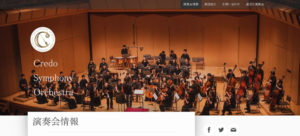 クレド交響楽団の公式サイト(写真・リンク)。今回の演奏会は今年の夏(7月下旬)頃から企画を開始。運営担当が13人、全体では約70人が携わっているという