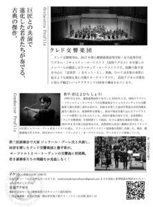 案内チラシの裏面には、「クレド交響楽団」についてや、指揮者の豊平青さんの経歴などが詳しく記されている(主催者提供)