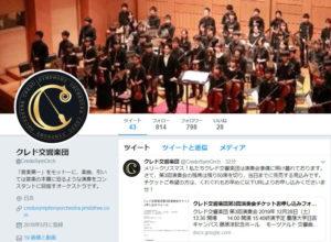 「クレド交響楽団」ツイッターでも、演奏会の情報など、こまめにツイートしている
