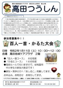 高田地域ケアプラザ「高田つうしん」(2019年12月号・1面)~参加者募集中!!百人一首・かるた大会