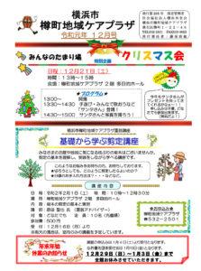 樽町地域ケアプラザからのお知らせ(2019年12月号・1面)~みんなのたまり場「クリスマス会」、園芸講座~基礎から学ぶ剪定講座他