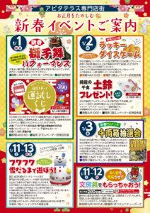 アピタテラス横浜綱島は2020年元旦9時から営業。新春イベントもお正月3が日や成人の日を含む3連休に開催される(同専門店会提供)