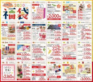 2020年の「お楽しみ福袋」企画には、22もの専門店が参加(同専門店会提供)
