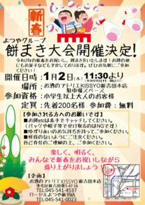 来年(2020年)1月2日(木)11時30分(参加受付は11時)より開催される「餅まき大会」の案内チラシ(主催者提供)