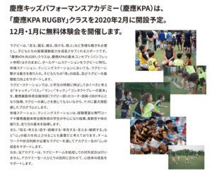 「慶應KPAラグビー(RUGBY)」新規開設の案内チラシ。今回の開校により子どもたちに身に付けてもらいたいことなどが綴られている(裏面部分・主催者提供)