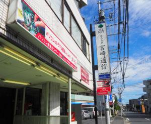 日吉の老舗IT企業・株式会社宮崎通信は、今年(2020年)12月7日で創業25周年を迎える