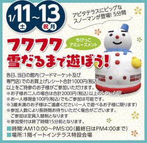 1月11日(土)から13日(月・祝)までの10時から17時に行われる「フワフワ雪だるまで遊ぼう」企画の案内ポスター(主催者提供)