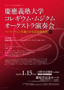 明日(2020年)1月15日(水)18時30分開演(18時開場)の「コレギウム・ムジクム・オーケストラ演奏会」の案内チラシ。今年はベートーヴェン生誕250周年ということもあり、記念する演奏会から新年の演奏が幕開けとなる(同研究室提供)