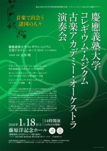 今週末1月18日(土)14時開演(13時30分開場)で行われる「コレギウム・ムジクム・古楽アカデミー・オーケストラ演奏会~音楽で出会う諸国の人々」の案内チラシ(同研究室提供)