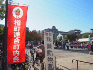 昨年(2019年)11月に開催された「樽町移動動物園」も盛況だった(11月10日)