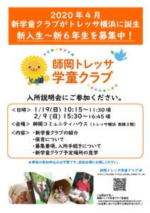 現在、入所者を募集しているトレッサ横浜に新たに誕生する「師岡トレッサ学童クラブ」の立ち上げにも小泉さんは尽力。1月19日と2月9日にも入所説明会を予定している