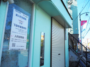 バス通り沿いにある下田学童保育所。保護者が協力し合い、運営することで、地域のつながりが生まれている