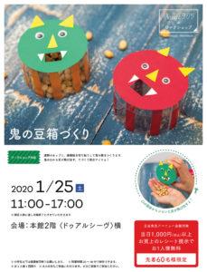 日吉東急アベニューで1月25日(土)の11時から開かれるワークショップ「鬼の豆箱づくり」の案内(同店提供)