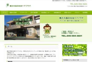 横浜市高田地域ケアプラザの公式サイト(写真・リンク)。地域の福祉や保健、誰もが使える交流の拠点として2000年2月に開設されてからちょうど20周年を迎えることになった