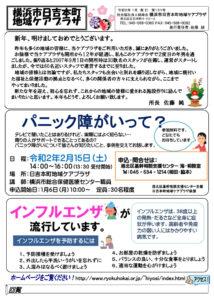 日吉本町地域ケアプラザからのお知らせ(2020年1月号・1面)~新年ごあいさつ、パニック障がいって?、インフルエンザが流行しています