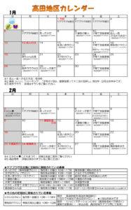 高田地域ケアプラザ「高田つうしん」(2020年1月号・4面)~高田地区カレンダー(2020年1月・2020年2月)他