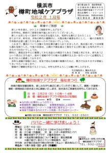 樽町地域ケアプラザからのお知らせ(2020年1月号・1面)~新春のご挨拶、福祉まつり、パパと一緒に学びましょう!