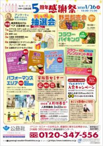 「多彩なイベント」が計画されている5周年感謝祭の案内チラシ[裏面](公益社提供)