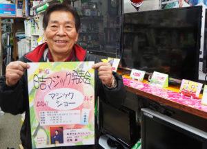 アマチュア手品サークル「日吉マジック」代表を務める斉藤正男さん。日吉中央通りで有限会社でんきのサイトーを営んでいる(同店にて撮影)